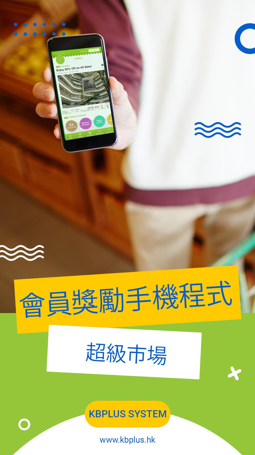 超級市場 Mobile App